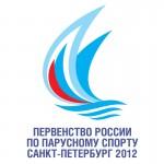 Открытое Первенство России в классах «Оптимист», «Кадет», «Зум-8» 2012 года